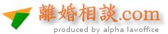 離婚弁護士と無料で相談できます|所沢・新宿・国分寺の離婚相談.comです。