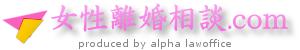 所沢・国分寺・新宿で離婚を考えている女性必見|女性の為の離婚相談.comです。