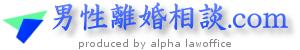 離婚を考える男性のためのサイトです|所沢・国分寺・新宿の男性の為の離婚相談.com